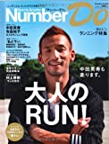 Sports Graphic Number Do号 大人のRUN!