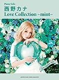 ピアノソロ 西野カナ 「Love Collection ~mint~」
