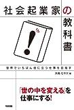 社会起業家の教科書<社会起業家の教科書> (中経出版)