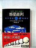惑星直列―1982年 地球に大地震 (1975年)
