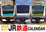 365日めくりJR鉄道カレンダー 2009 ([カレンダー])