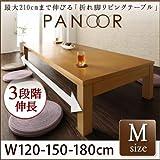 PANOOR パノール 3段階伸長式 天然木 折れ脚 エクステンションリビングテーブル/Mサイズ(W120-180) ダークブラウン【ノーブランド品】