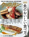 クロワッサン 2019年11月25日号 No.1009 [魚のおいしい食べ方。] [雑誌] 画像