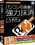 HD革命/Eraser Ver.4 通常版