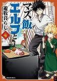 マズ飯エルフと遊牧暮らし(4) (少年マガジンエッジコミックス)