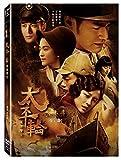 太平輪 The Crossing ? [※ 再生環境をご確認ください / 中国語 - 英語 / リージョンコード 3 ] [DVD] [Import]