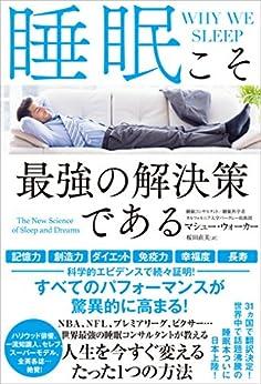 [マシュー・ウォーカー]の睡眠こそ最強の解決策である