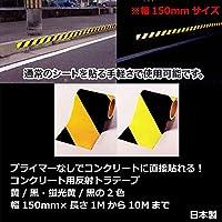 日本製 反射トラテープ ワイド版 幅150mm×長さ1Mから10Mまで 色パターン2種類 コンクリート粗面にも直接貼りつけ可能! (長さ3M, 蛍光黄/黒 トラ柄)
