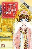 天空の玉座 1 (ボニータ・コミックス)
