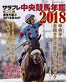 サラブレ 中央競馬年鑑2018 (カドカワエンタメムック)
