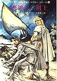 死神と二剣士 (創元推理文庫 625-3 ファファード&グレイ・マウザーシリ)