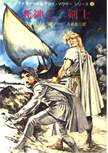 死神と二剣士 (創元推理文庫 625-3 ファファード&グレイ・マウザーシリ)の詳細を見る