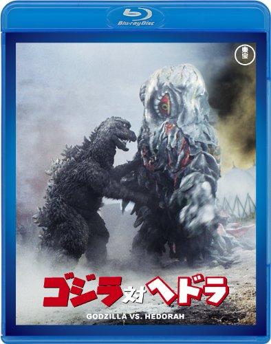 ゴジラ対ヘドラ 【60周年記念版】 [Blu-ray]