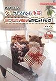 四つだたみ編みのかごとバッグ (AMU?Series)