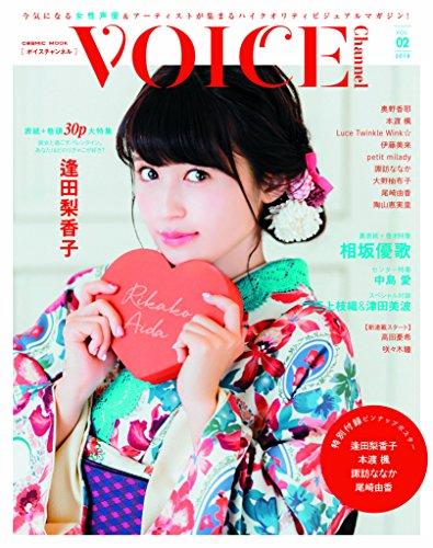 VOICE Channel Vol2 (コスミックムック)