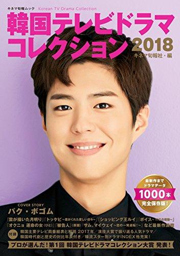韓国テレビドラマコレクション2018 (キネマ旬報ムック)