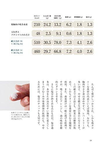 大人のやせる献立 (ORANGE PAGE BOOKS)