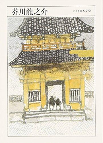 芥川龍之介  (ちくま日本文学 2)の詳細を見る