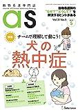 動物看護専門誌 as(アズ)2019年5月号 (特集:チームで理解して動こう! 犬の熱中症)