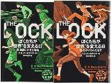 THE LOCK 全2巻