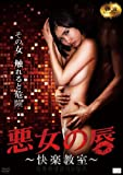 悪女の唇 ~快楽教室~[DVD]