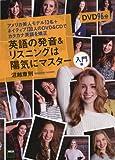 DVD&CD付 アメリカ美人モデル13名+ネイティブ130人のDVD&CDでカタカナ英語を矯正 英語の発音&リスニングは陽気にマスター!<入門編>
