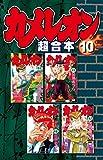 カメレオン 超合本版(10) (週刊少年マガジンコミックス)