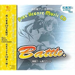 著作権フリー音楽CD 「Battle.」格闘ゲーム風サウンド