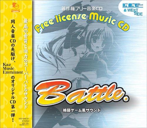 著作権フリー音楽CD「Battle.」格闘ゲーム風サウンド