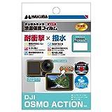 HAKUBA デジタルカメラ液晶保護フィルム 「耐衝撃」「撥水」タイプ DJI OSMO ACTION 専用 DGFS-DOA