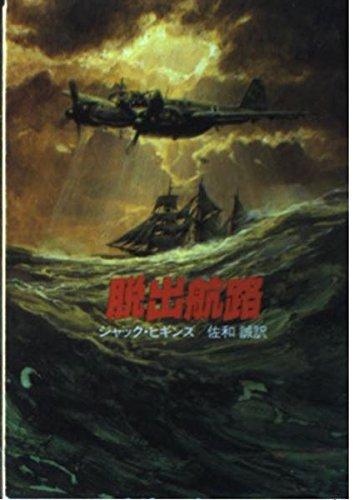 脱出航路 (ハヤカワ文庫 NV 283)の詳細を見る