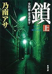 女刑事音道貴子 鎖(上)(新潮文庫)