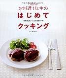 New お料理1年生のはじめてクッキング―「お料理したい!」人の最初の一冊 (主婦の友生活シリーズ)
