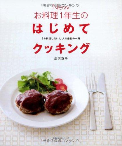 New お料理1年生のはじめてクッキング―「お料理したい!」人の最初の一冊 (主婦の友生活シリーズ)の詳細を見る