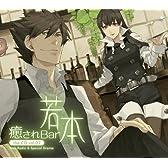 癒されBar若本 the CD Vol.02