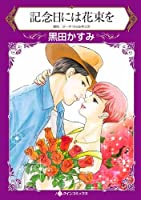 記念日には花束を (ハーレクインコミックス)