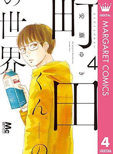 町田くんの世界 4 (マーガレットコミックスDIGITAL) -