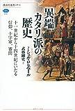 「異端カタリ派の歴史 十一世紀から十四世紀にいたる信仰、十字軍、審問 (講...」販売ページヘ