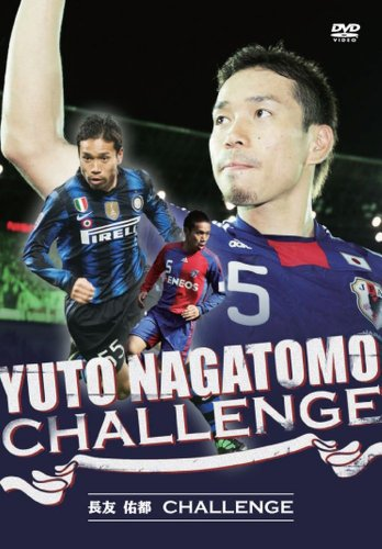 長友佑都 Yuto Nagatomo Challenge [DVD]