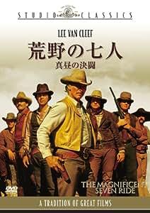 荒野の七人/真昼の決闘 [DVD]
