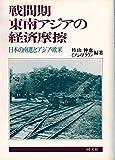 戦間期東南アジアの経済摩擦―日本の南進とアジア・欧米