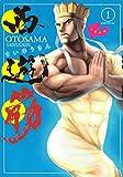西遊筋 / OTOSAMA のシリーズ情報を見る