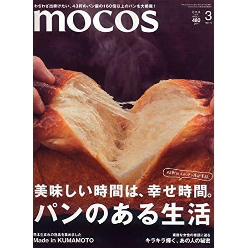 月刊モコス2015年3月号