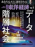 週刊東洋経済 2018年12/1号 [雑誌]