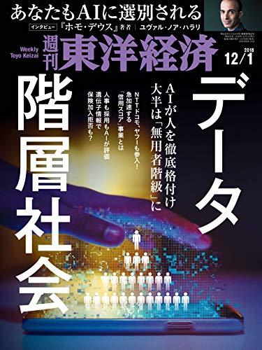 週刊東洋経済 2018年12/1号 [雑誌]の詳細を見る