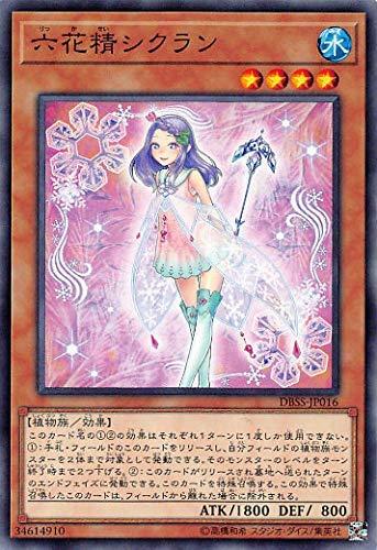 六花精シクラン ノーマル 遊戯王 シークレット・スレイヤーズ dbss-jp016
