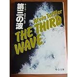 第三の波 (中公文庫 M 178-3)