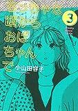 ちっちゃな頃からおばちゃんで(3) (Kissコミックス)
