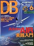 DB Magazine (マガジン) 2009年 06月号 [雑誌]