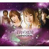 百年の孤独(初回限定盤)(DVD付)